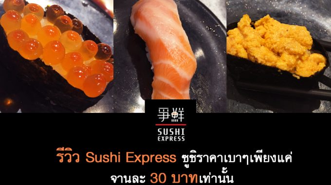Cover SushiExpressVer2