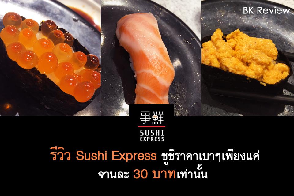 รีวิว Sushi Express ซูชิสายพานราคาเบาๆเพียงแค่จานละ 30 บาทเท่านั้น
