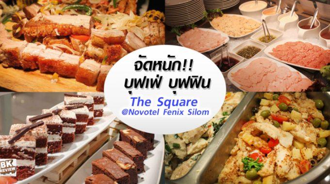 จัดหนักบุฟเฟ่ บุฟฟินที่  The Square  @Novotel  Fenix Silom [บุฟเน้นๆ]