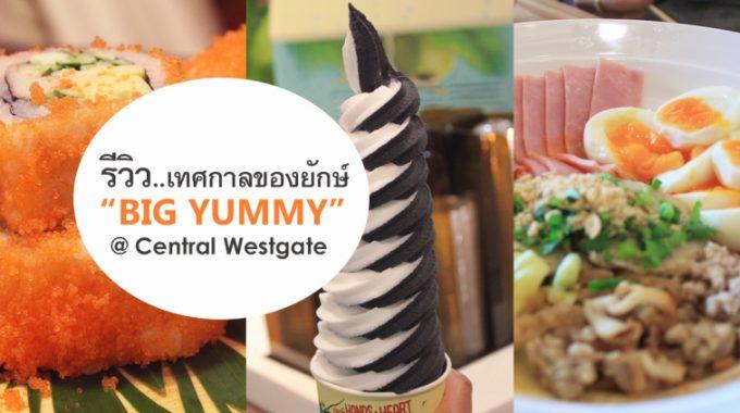 รีวิว เทศกาลของยักษ์ Big Yummy อิ่มใหญ่ โปรใหญ่ ที่ Central Plaza Westgate