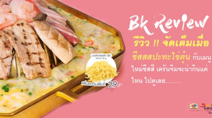 [รีวิว] จัดหนักกับเมนูใหม่!!  ไข่ตุ๋นชีส (Cheese Kyelanjim) จากร้านบุฟเฟ่ต์ Seoul Grill