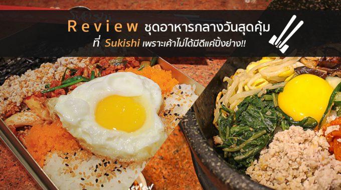 ชุดอาหารกลางวัน – Cover