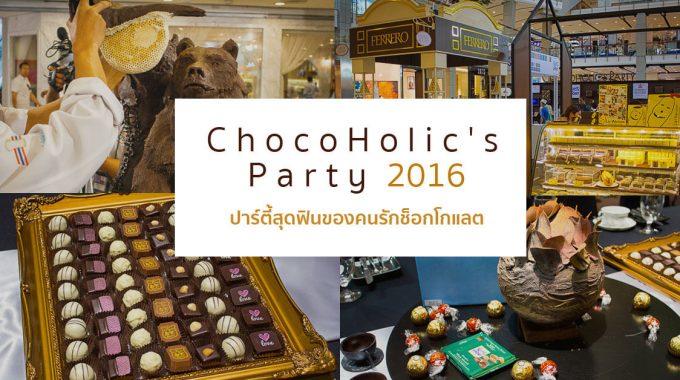 สายช็อกห้ามพลาด!! ChocoHolic's Party 2016 ปาร์ตี้สุดฟินของคนรักช็อกโกแลต