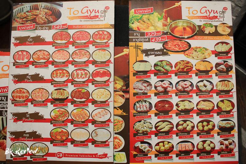 ราคาและเมนู-Togyu Yakiniku (1 of 2)
