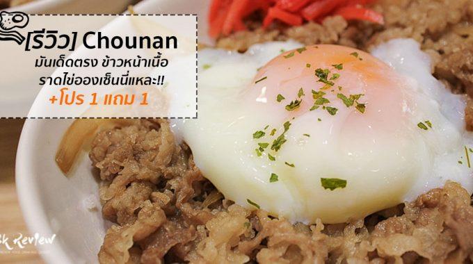 [รีวิว] Chounan มันเด็ดตรงข้าวหน้าเนื้อ ราดไข่อองเซ็นนี่แหละ!! +โปร 1 แถม 1