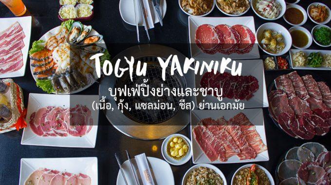 [รีวิว] Togyu Yakiniku บุฟเฟ่ปิ้งย่างและชาบู(เนื้อ, กุ้ง, แซลม่อน, ชีส) ย่านเอกมัย