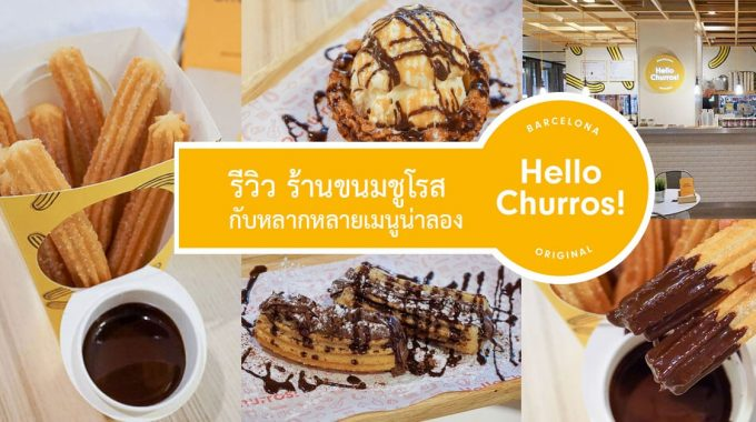 [รีวิว] ร้าน Hello Churros ขนมชูโรส หลากหลายเมนูที่น่าลอง