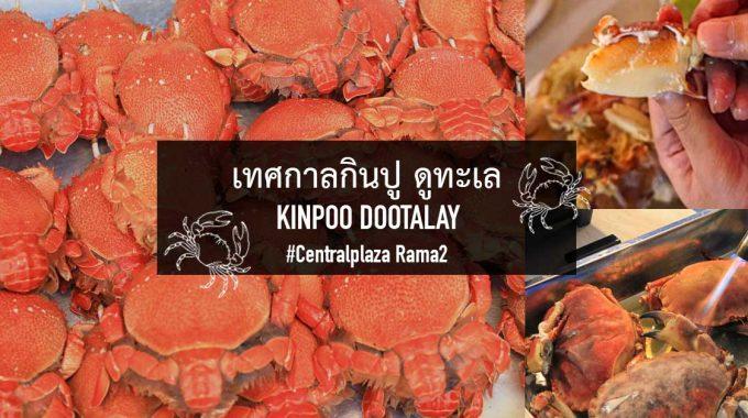 รวมพลคนกินปู!! กับเทศกาลกินปู ดูทะเล (กลางสวน) ครั้งที่ 14 เซ็นทรัลพระราม 2