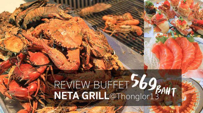 [รีวิว] Neta Grill ทองหล่อ 13 บุฟเฟ่กั้งใหญ่ ปูยักษ์ และซูชิเต็มคำ!!