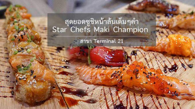 [รีวิว]เล่นใหญ่อะไรเบอร์นั้น กับสุดยอดซูชิหน้าล้นเต็มๆคำ ที่ Star Chefs Maki Champion สาขา Terminal 21