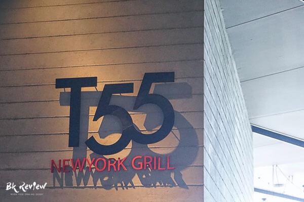 บรรยากาศ - T55 New York Grill Room