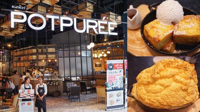 [รีวิว] พอทพิวเร่ (Potpuree) อาหารไทยปรุงใหม่สไตล์ยุโรป ความแปลกใหม่ที่ลงตัว