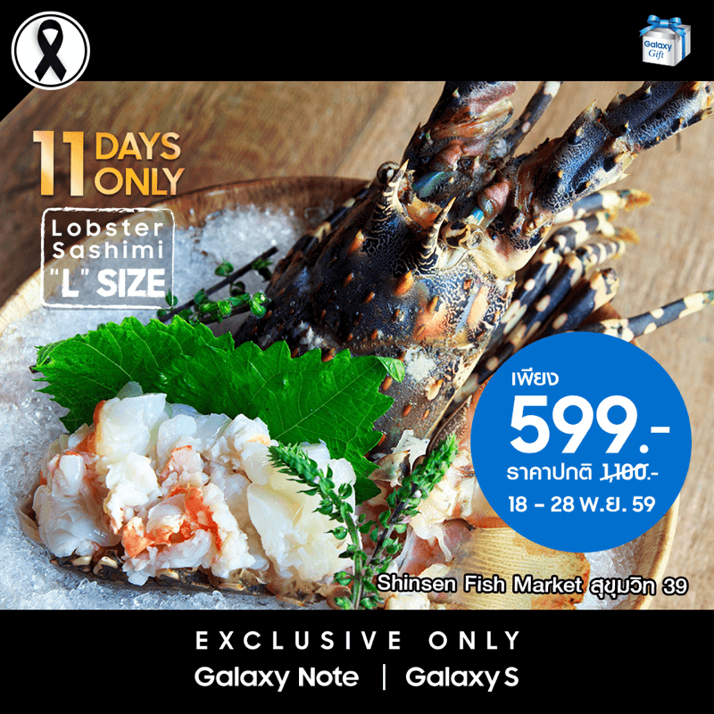 galaxy-gift-lobster-sashimi-shinsen-fish-market