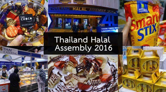 พาชมงาน Thailand Halal Assembly 2016 ณ ศูนย์การประชุมแห่งชาติสิริกิติ์