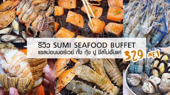 [รีวิว] Sumi Seafood Buffet แซลม่อนนอร์เวย์ กั้งกระดาน กุ้ง ปู ชีสไม่อั้น 329฿ Net !!