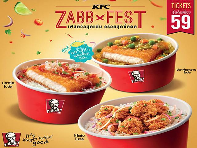 KFC ZABB FEST เทศกาลนี้มีแต่ความแซ่บ แค่ 59 บาท (วันนี้ – 22 พ.ค. 2560)