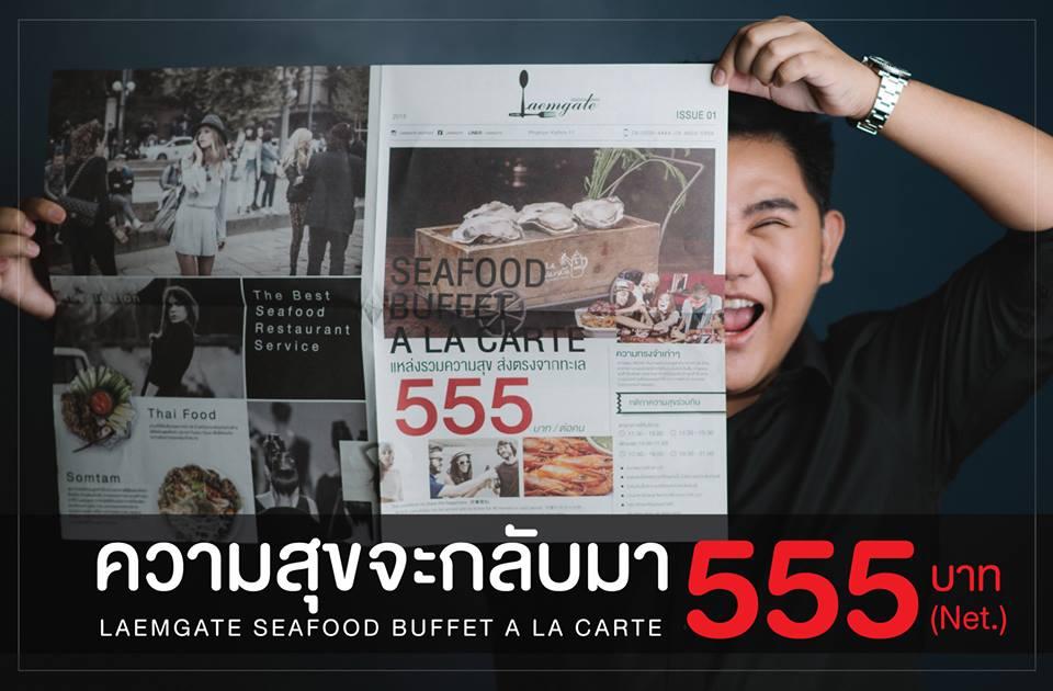 """""""555 ความสุขกำลังจะกลับมา"""" Laemgate  Seafood Buffet A La Carte จัดโปรบุฟเฟ่ต์แค่คนละ 555 บาทเท่านั้น"""