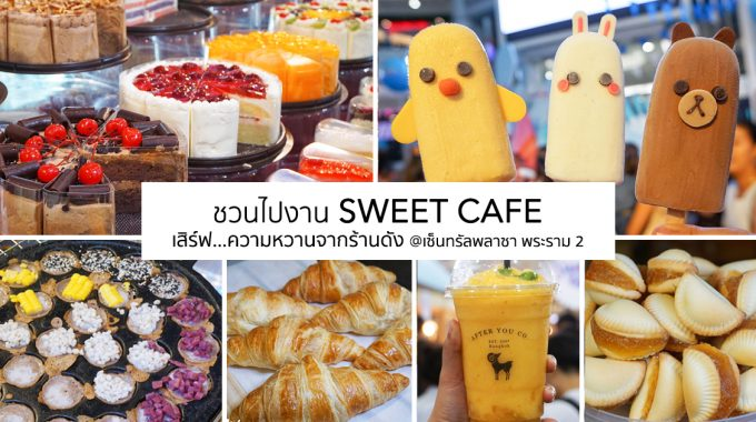 COVER SWWETCAFE