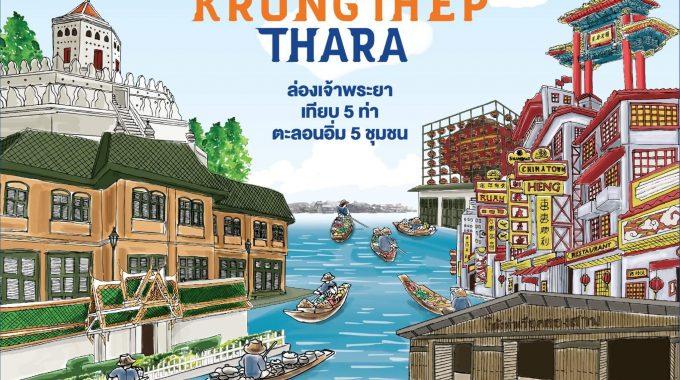 KrungThep Thara อิ่มอร่อยกว่า 300 ร้านค้าทั่วพระนคร @เซ็นทรัลเวิลด์ (8)