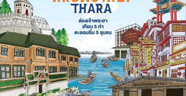 KrungThep Thara อิ่มอร่อยกว่า 300 ร้านดังทั่วพระนคร @เซ็นทรัลเวิลด์