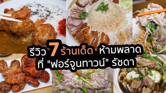 7 ร้านอาหารแนะนำ 'ฟอร์จูนทาวน์' รัชดา
