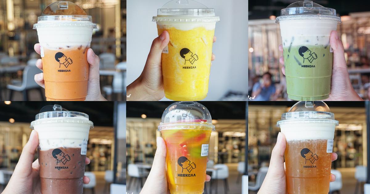 [รีวิว] Heekcaa ร้านชาชีสสุดฟิน สาขาแรกในไทย @Siam Discovery