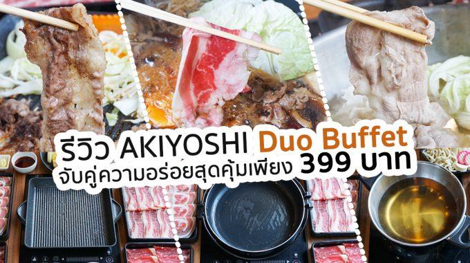 [รีวิว] AKIYOSHI Duo Buffet จับคู่ความอร่อยสุดคุ้ม เพียง 399 Net !!