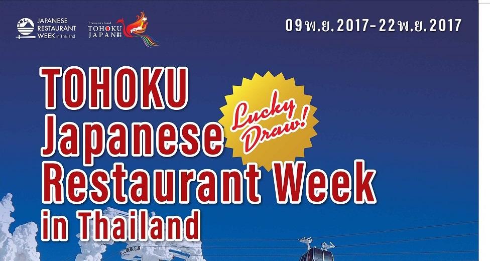 """""""JAPANESE RESTAURANT WEEK In Thailand"""" ที่สุดแห่งมหกรรมอาหารญี่ปุ่น"""