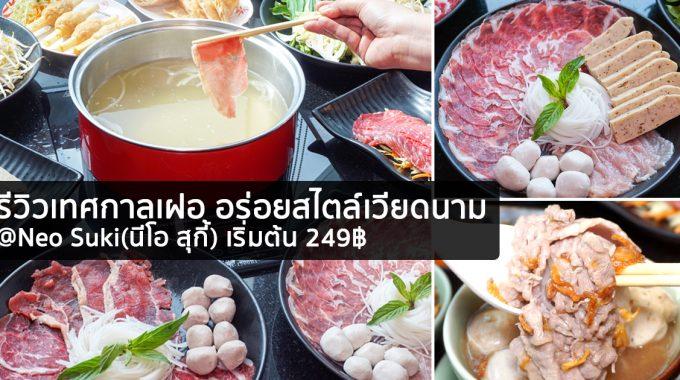 [รีวิว] เทศกาลเฝอ อร่อยสไตล์เวียดนาม @Neo Suki(นีโอ สุกี้) เริ่มต้น 249฿