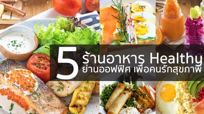 แนะนำ 5 ร้านอาหาร Healthy ย่านออฟฟิศ เพื่อคนรักสุขภาพ