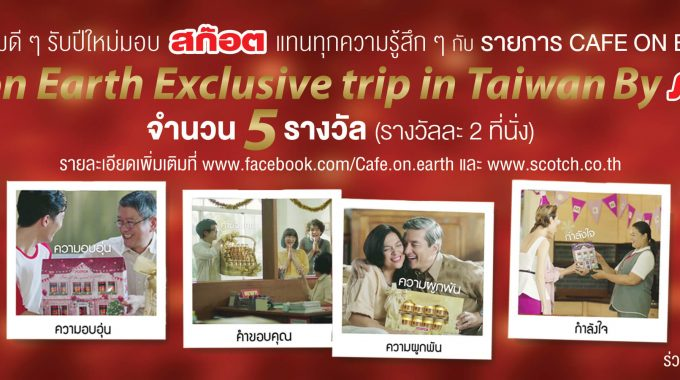 กิจกรรม Cafe On Earth Exclusive Trip In Taiwan By Scotch (1)