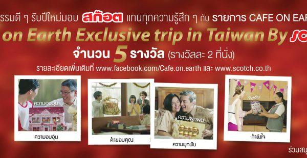 """มอบ """"สก๊อต"""" แทนความรู้สึกดีๆ ลุ้นทริปสุดฟิน บินฟรีถึงไต้หวัน!!  ในกิจกรรม Café On Earth Exclusive Trip In Taiwan By Scotch"""