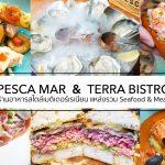 [รีวิว] Pesca Mar & Terra Bistro ร้านอาหารสไตล์เมดิเตอร์เรเนียน แหล่งรวม Seafood & Meat