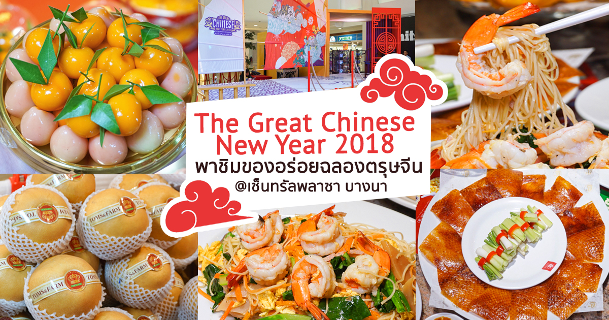 """""""The Great Chinese New Year 2018"""" พาชิมของอร่อยฉลองตรุษจีน @เซ็นทรัลพลาซา บางนา"""