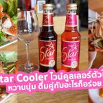 """[รีวิว] """"Star Cooler"""" ไวน์คูลเลอร์ตัวใหม่ หวานนุ่ม ดื่มคู่กับอะไรก็อร่อย"""