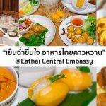 """""""เย็นฉ่ำชื่นใจ อาหารไทยคาวหวาน"""" คลายร้อนแบบไทยๆ @Eathai Central Embassy"""