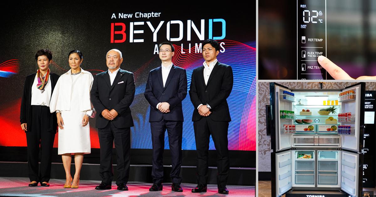 "Toshiba รุกหนักครึ่งปีหลัง 2018 ชูนโยบาย ""A New Chapter Beyond All Limits"""