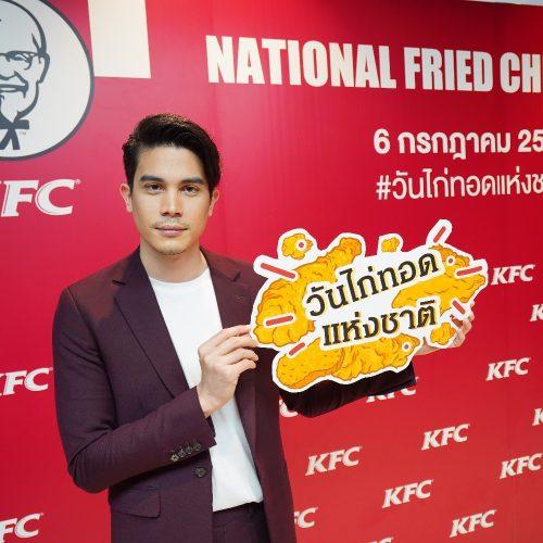 วันไก่ทอดแห่งชาติ KFC National Fried Chicken Day15