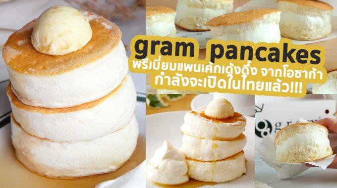Gram Pancakes พรีเมี่ยมแพนเค้กเด้งดึ๋งจากโอซาก้า กำลังจะเปิดในไทยแล้ว!!!