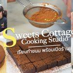 เรียนทำขนมจากมืออาชีพที่ Sweets Cottage Cooking Studio พร้อมสูตรสำหรับเปิดร้าน!!