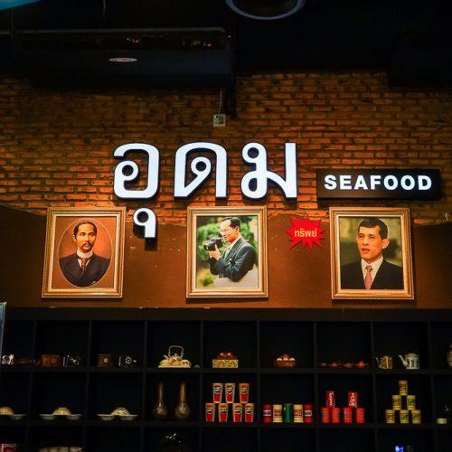 ร้านอาหาร The Nine Center (3 Of 102)