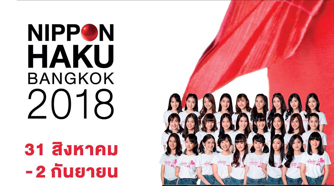 """""""NIPPON HAKU BANGKOK 2018"""" ลิ้มรสอาหารและเครื่องเคียงญี่ปุ่น ที่มีประวัติยาวนานกว่า 104 ปี!"""