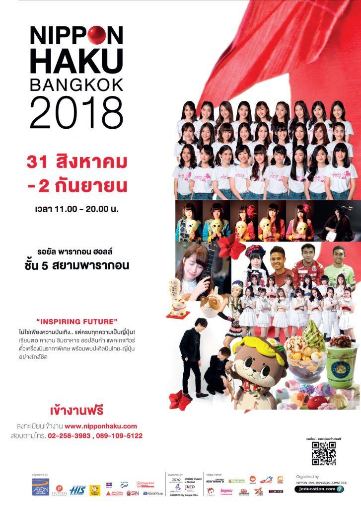 NIPPON HAKU BANGKOK 2018