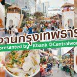 Krungthep Thara Presented By Kbank @Centralworld อิ่มตัวแตกแค่ 18 บาท!!
