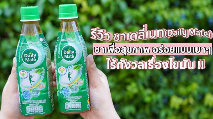 Cover ชาสุขภาพ เดลี่เมท