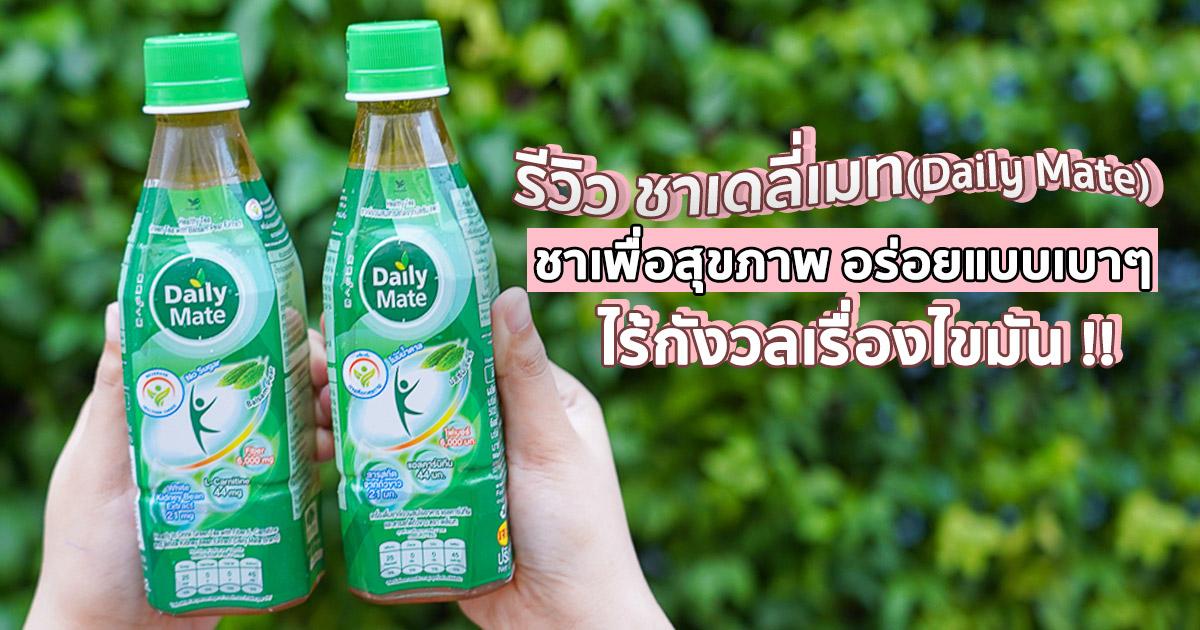 [รีวิว] ชาเดลี่เมท(Daily Mate) ชาเพื่อสุขภาพ อร่อยแบบเบาๆ ไร้กังวลเรื่องไขมัน !!