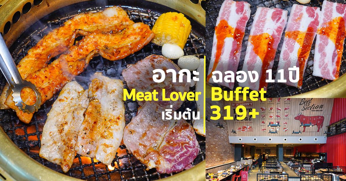 [รีวิว] อากะฉลอง 11 ปี Meat Lover Buffet เริ่มต้น 319+ !!!