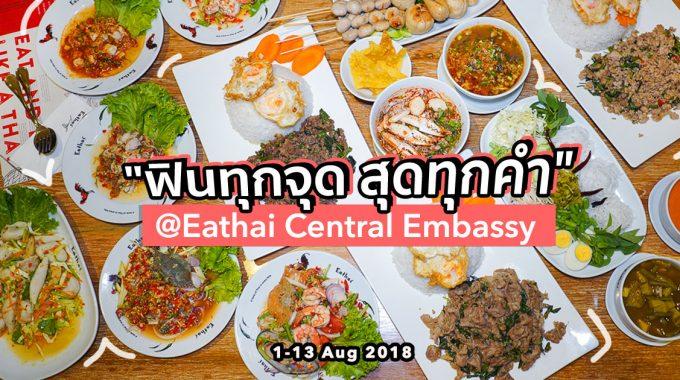 """""""ฟินทุกจุด สุดทุกคำ"""" สุดยอดงานอาหารที่ ใหญ่สุด เผ็ดสุด สดสุด!! @Eathai Central Embassy"""