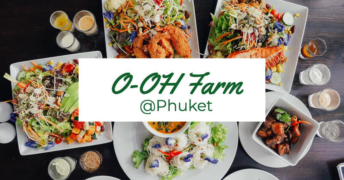 [รีวิว] O-OH Farm(โอ๊ะ โอ ฟาร์ม) สุดยอดอาหารสุขภาพแห่งเมืองภูเก็ต(Phuket)