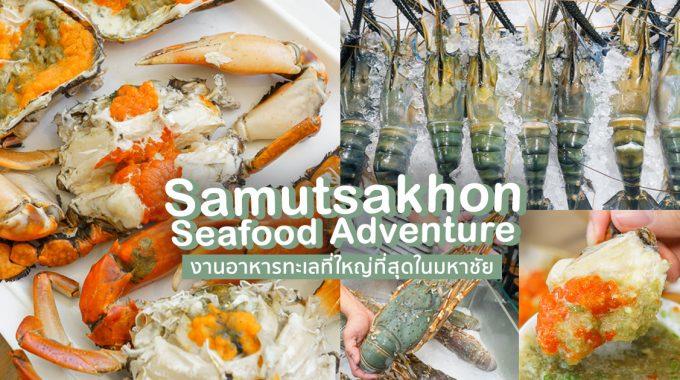 Samutsakhon Seafood Adventure งานอาหารทะเลที่ใหญ่ที่สุดในมหาชัย